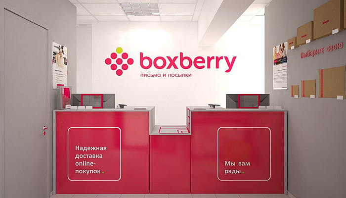 Boxberry пункты выдачи фрязино кэшбэк инвест